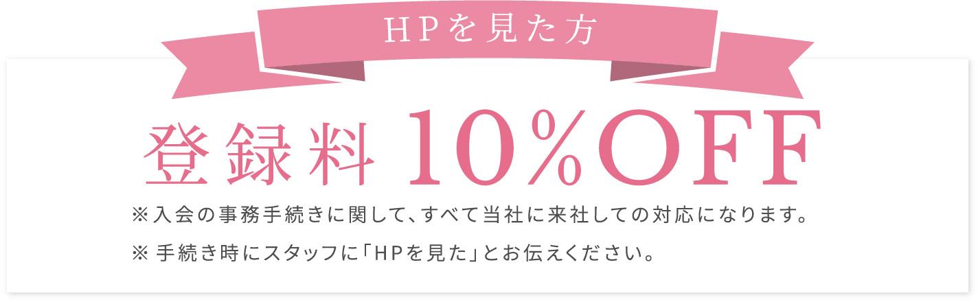 HPを見た方登録料10%OFF