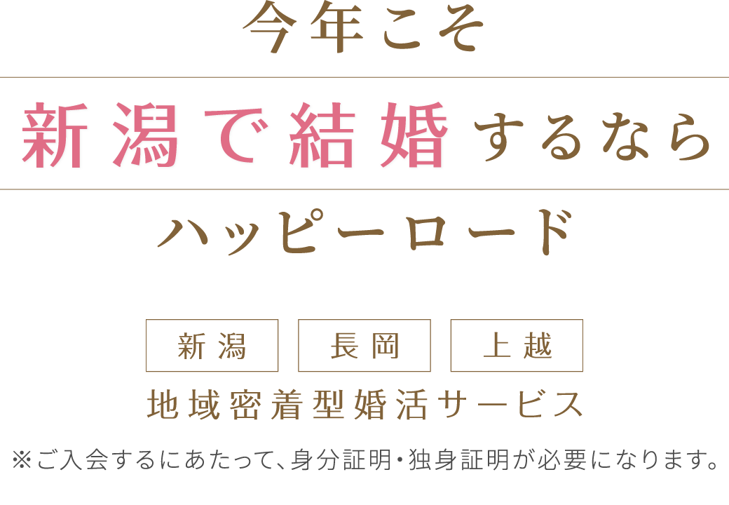 今年こそ新潟で婚活するならハッピーロード 新潟・長岡・上越地域密着型婚活サービス