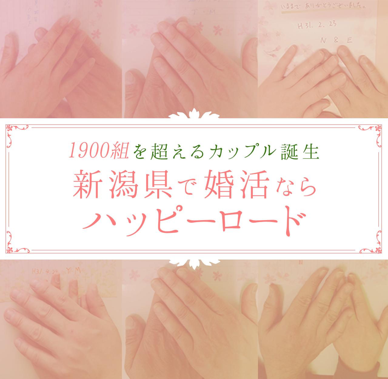 新潟県で婚活ならハッピーロード